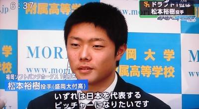 松本裕樹投手2.jpg