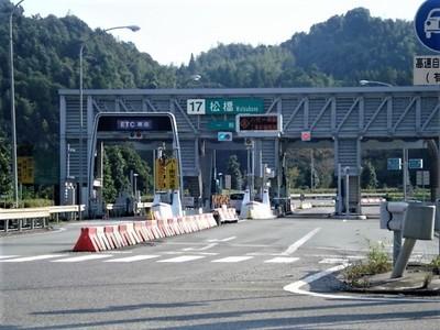 松橋IC.jpg