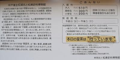 松浦史料博物館案内.jpg