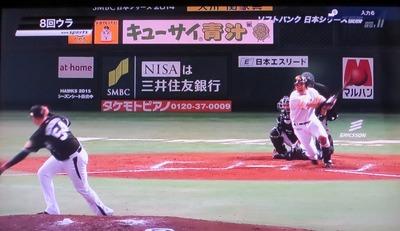 松田選手の決勝打.jpg