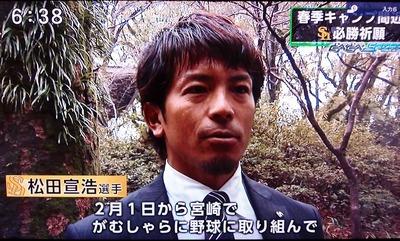 松田選手会長.jpg