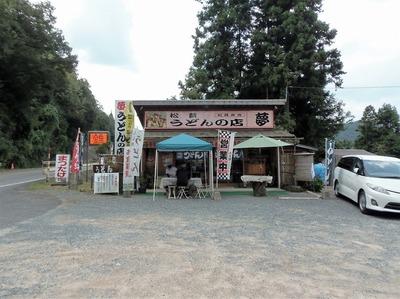 松茸うどんの店.jpg