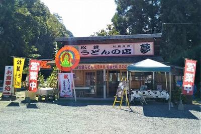松茸うどん店.jpg