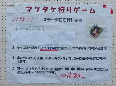松茸狩りゲーム案内.jpg