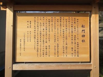 松門神社説明.jpg