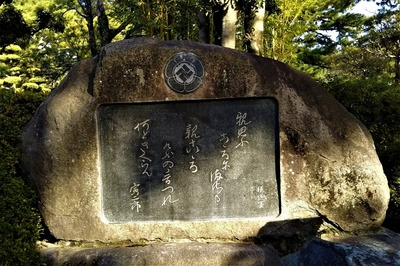 松陰先生の歌碑2.jpg