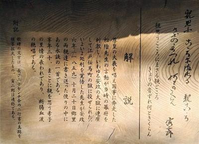 松陰先生の歌碑3.jpg