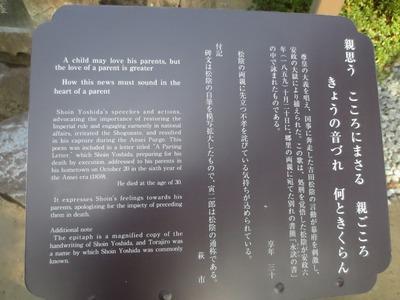松陰先生歌碑説明.jpg