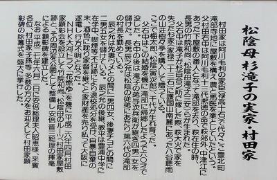 松陰母杉滝子の実家・村田家.jpg