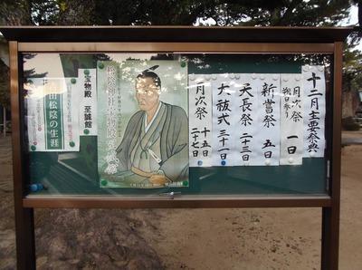 松陰神社・行事案内.jpg