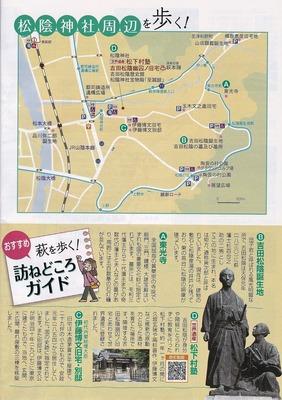 松陰神社周辺.jpg