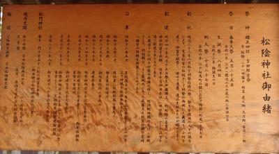 松陰神社御由緒2.jpg