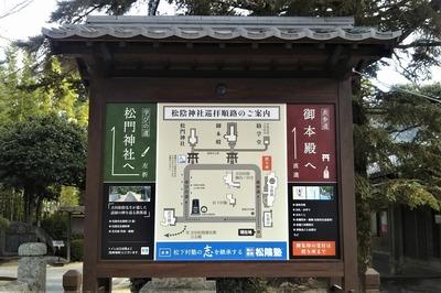 松陰神社案内.jpg
