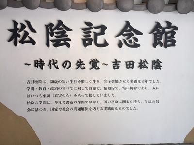 松陰記念館説明1.JPG