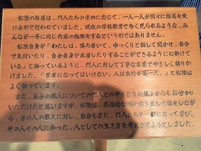 松陰記念館説明2.JPG