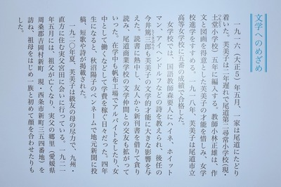 林芙美子文学へのめざめ.jpg