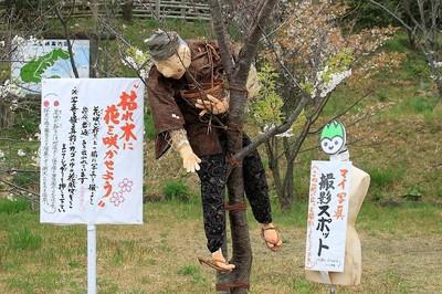 枯れ木に花を咲かせよう!.jpg
