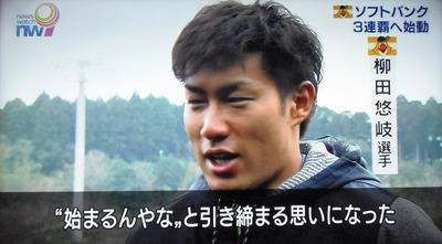 柳田悠岐選手2.jpg