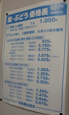 梨・ぶどう価格表.jpg