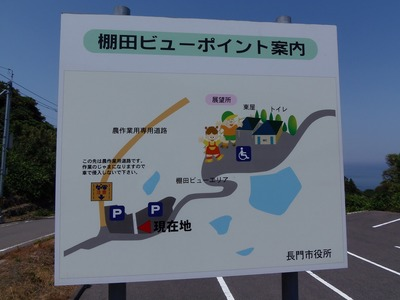 棚田ビューポイント案内図.jpg