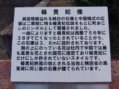 楊貴妃像説明.jpg