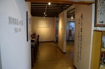 楫取素彦と妻・寿 展「旅立ちの地」展示室.jpg