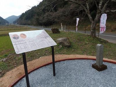 楫取素彦旧宅「桜楓山荘跡」2.jpg