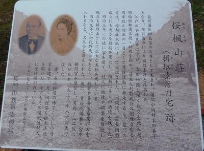 楫取素彦旧宅「桜楓山荘跡」説明.jpg