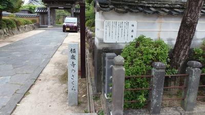 極楽寺1.jpg
