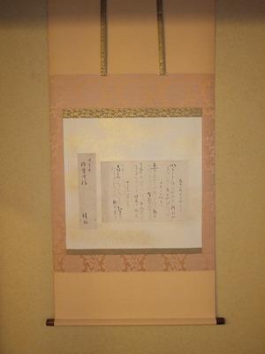 極楽寺に宛てた、楫取寿の手紙.jpg