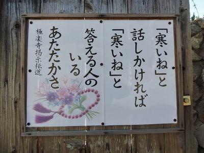 極楽寺掲示板2.jpg