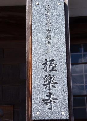極楽寺表札.jpg