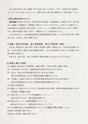 横山健堂直筆のハガキ、校歌、校歌に関する資料.jpg