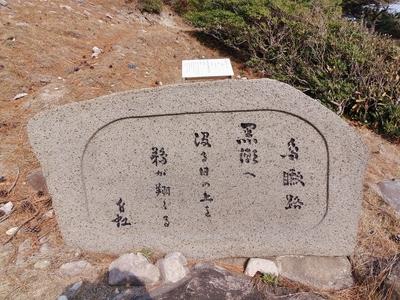 横山白虹句碑.jpg