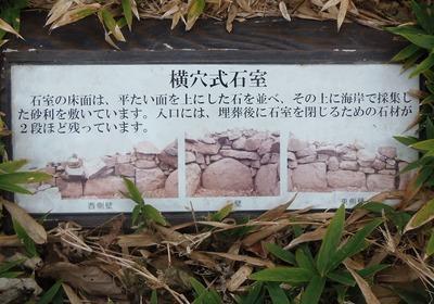 横穴式石室説明.jpg