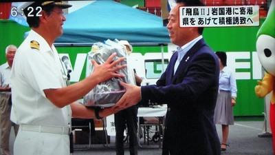歓迎・福田岩国市長.jpg