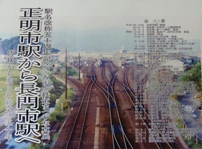 正明市駅から長門市駅へ.jpg