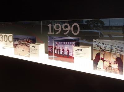 歴史1990.jpg