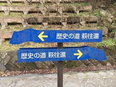 歴史の道・萩往還.JPG