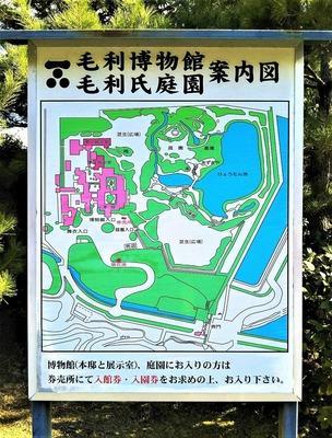 毛利博物館・毛利氏庭園案内図.jpg