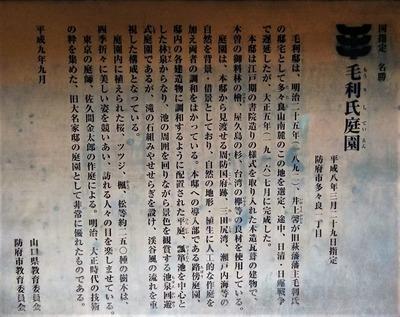 毛利氏庭園説明.jpg