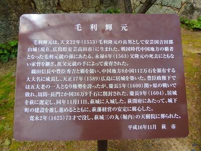 毛利輝元公紹介.jpg