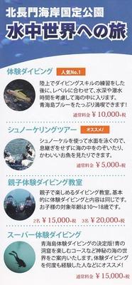 水中世界への旅1.jpg
