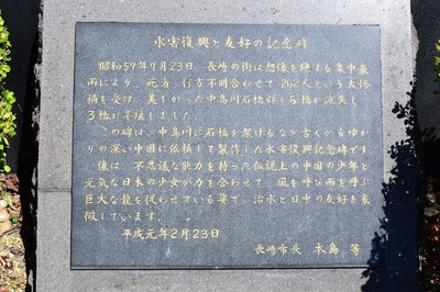 水害復興と友好の記念碑説明.jpg
