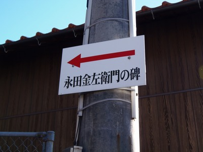 永田金左衛門碑道案内.jpg