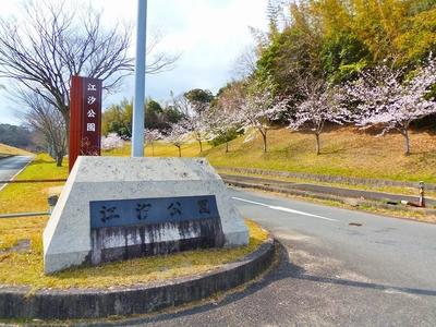 江汐公園入口.jpg