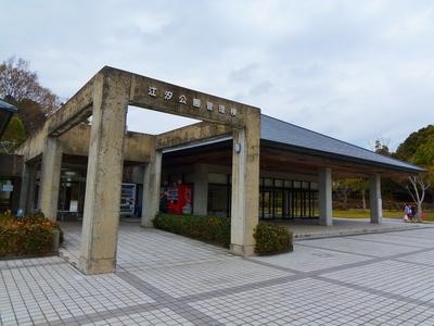 江汐公園管理棟.jpg