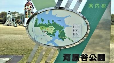 河原谷公園案内.jpg