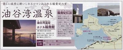 油谷湾温泉.jpg
