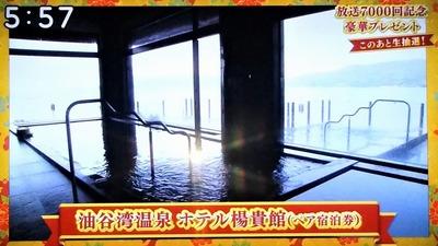 油谷湾温泉 ホテル楊貴館.jpg